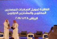 هيئة تنمية الصادرات السعودية تطرح مبادرة تحفيز تمويل الصادرات