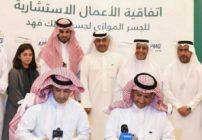 اختيار ائتلاف من 3 شركات لتنفيذ مشروع جسر الملك حمد