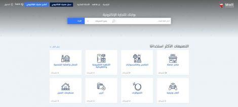 مول افتراضي في البحرين